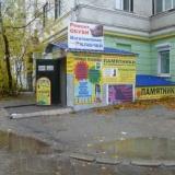 Проститутки екатеринбург район упи 9 фотография