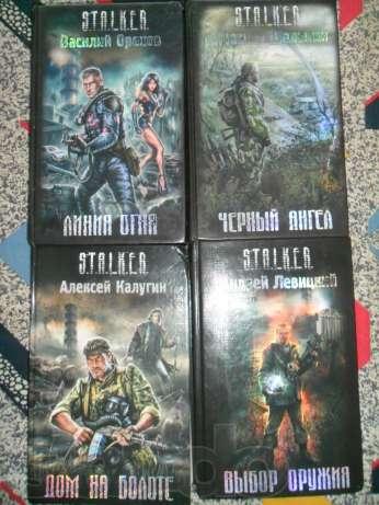 "7 книг из серии ""Сталкер"""