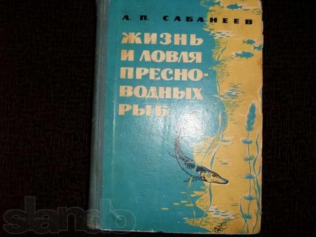книга жизнь и ловля пресноводных рыб л.п. сабанеев