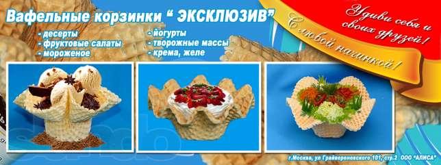 Рецепт вафельных корзинок с