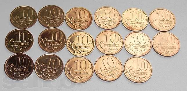 10 копеек дорогие с фото